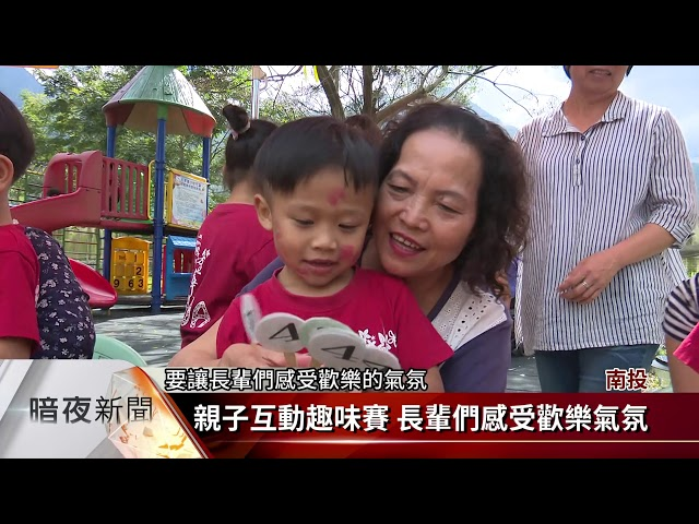 隆華國小祖孫週 增進感情.社區和諧