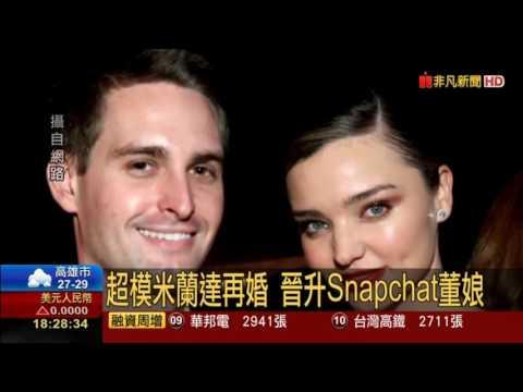超模米蘭達可兒再婚 爽嫁千億高富帥Snapchat CEO