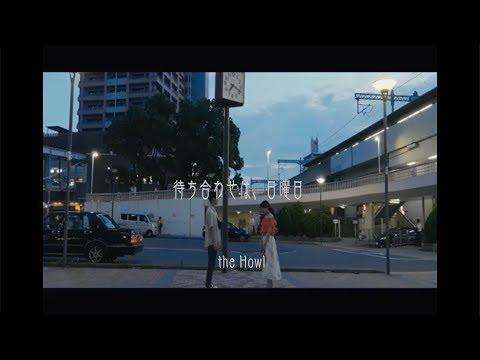 the Howl「待ち合わせは、日曜日」Music Video