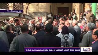 الأخبار - تشييع جنازة الكاتب الصحفي quot إبراهيم نافع quot من مسجد عمر مكرم ...