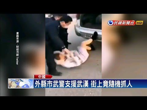 中國疫情失控!武警隨機抓人、殺人案頻傳-民視新聞