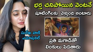 Surekha Vani reacts to trolls..