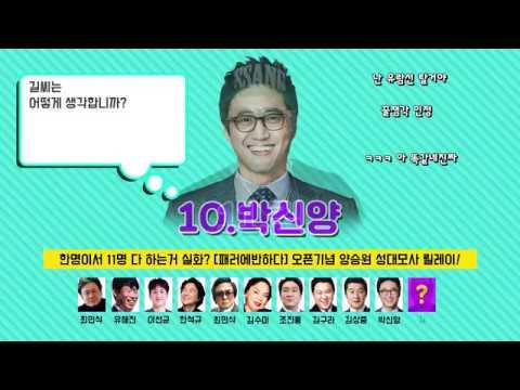 양승원 레전드 성대모사