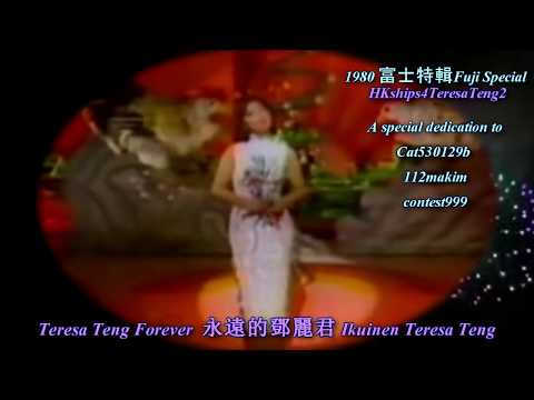 鄧麗君 Teresa Teng 富士特輯全集  Fuji Special 1980  (Complete) with full English translation