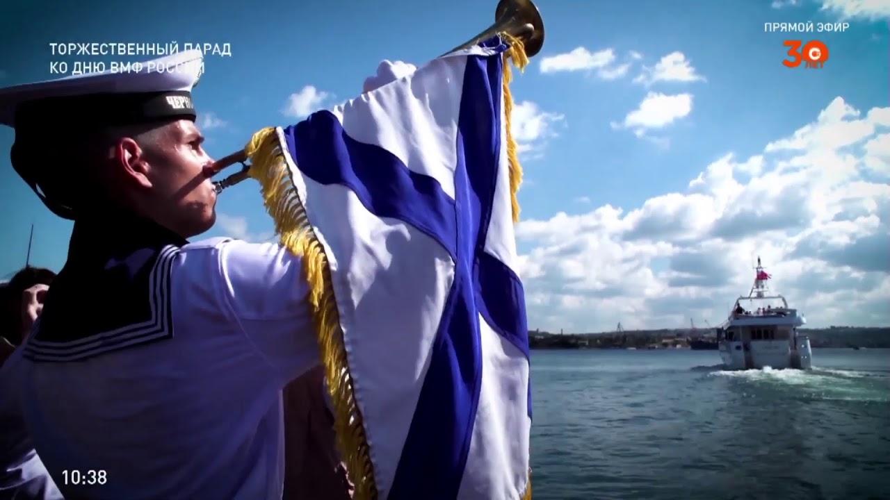 Севастополь. Парад ко Дню Военно-морского флота РФ