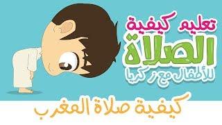 كيفية صلاة المغرب مع زكريا | تعليم الصلاة للاطفال بطريقة سهلة ...