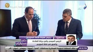 على مسئوليتي - رئيس هيئة قناة السويس: زيادة في إيرادات ...