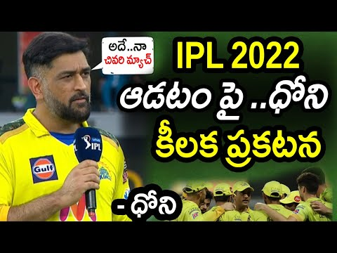 Dhoni comments on playing IPL 2022 goes viral- CSK 2022