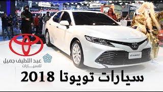 كامري 2018 وجديد الموديلات في جناح تويوتا عبداللطيف جميل بمعرض ...