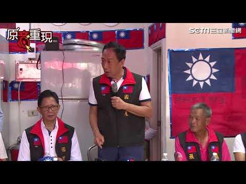 郭台銘放話 當選後第一個查賴正鎰稅|三立新聞網SETN.com