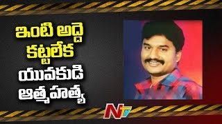Guntur: Man commits suicde due to financial crisis in lock..