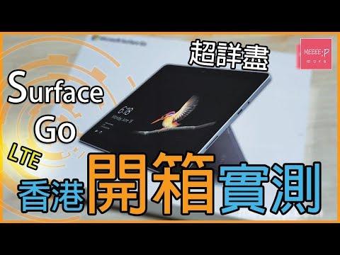 Surface Go LTE 香港開箱實測!