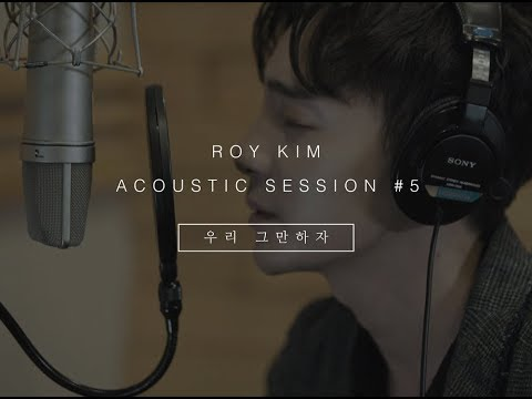 로이킴 Roy Kim - 우리 그만하자 (Original) ACOUSTIC SESSION #5
