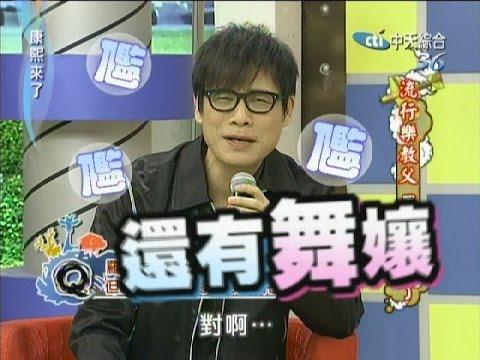 2011.10.28康熙來了完整版 流行樂教父羅大佑來了