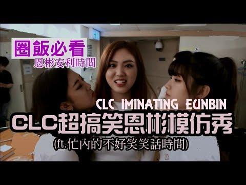 【圈飯必看!】CLC超搞笑恩彬模仿秀(ft.忙內的不好笑笑話時間)(中字)CLC imitating Eunbin