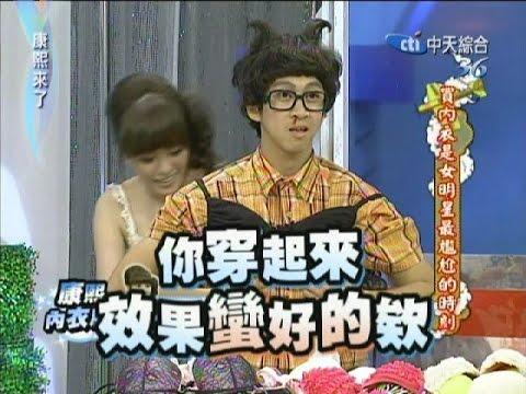 2011.09.05康熙來了完整版   買內衣是女明星最尷尬的時刻