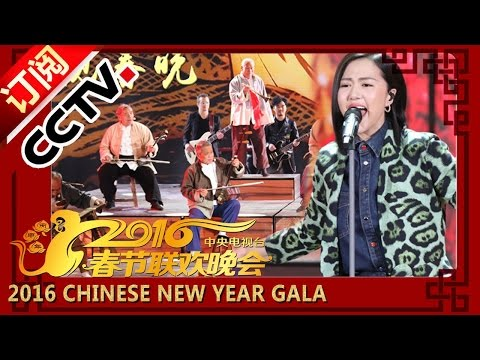 2016 央视春晚歌曲《华阴老腔一声喊》谭维维 |CCTV春晚