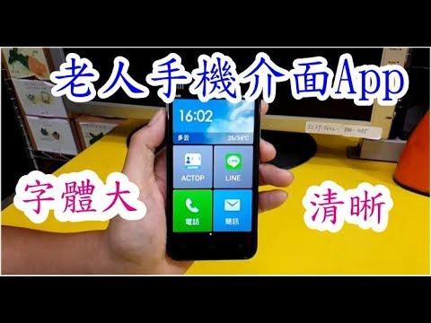 銀髮族 老人手機介面App 操作簡單 字大清晰