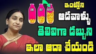 Money Saving Tips By Ramaa Raavi  || How To Save Money! || SumanTV Mom