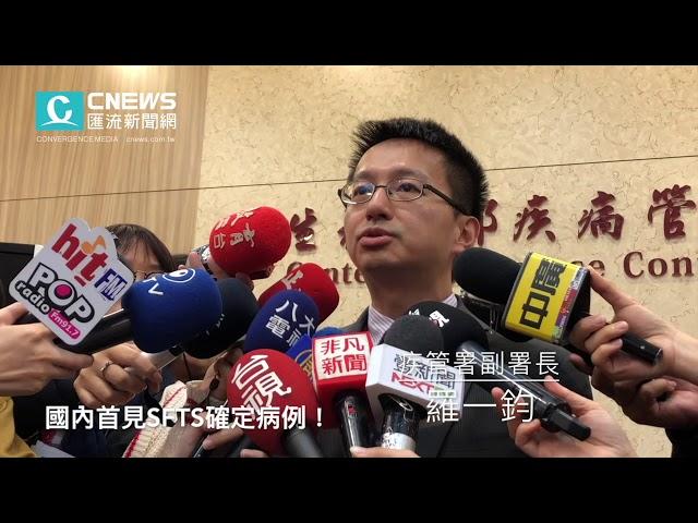 【有影】蜱害!中國現跡後十年 台灣也爆首例SFTS病例7旬老翁救治中