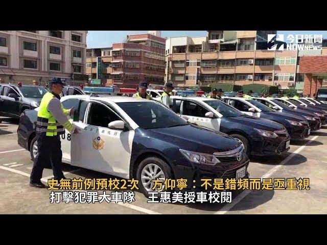 影/打擊犯罪大車隊 王惠美授車校閱