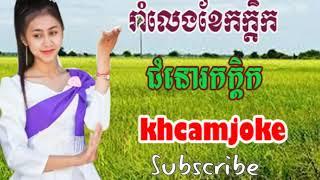 Khmer song,Chomno kakdeuk,Khmer song non stop 2018