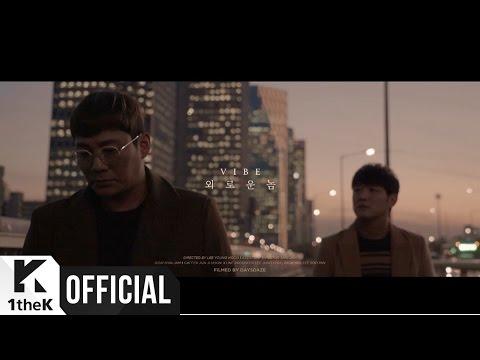 [MV] VIBE(바이브) _ A Lonely Guy(외로운 놈)