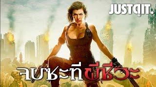 จบซะทีผีชีวะ: ย้อนรอยสู่บทอวสานหนังจากเกม Resident Evil #JUSTดูIT