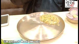 આટલી 😱😱મોંઘી ખીચડી તમે ખાધી? Khichdi  indian Street Food in surat.gujarat #kamleshmodi