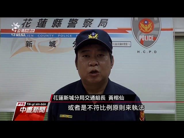 花蓮秀林鄉村民抗議警尾隨取締酒駕