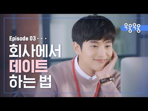 사내연애 꿀-팁 [우웅우웅] EP03 우리만 아는 연애   ENG SUB