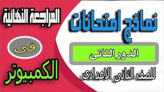 نماذج امتحانات ومراجعة نهائية للصف الثانى الاعدادى  ...