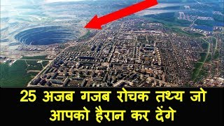 25 Amazing Interesting Facts in Hindi   25 अजब गजब रोचक तथ्य जो आपको हैरान कर देंगे - TheUnknown
