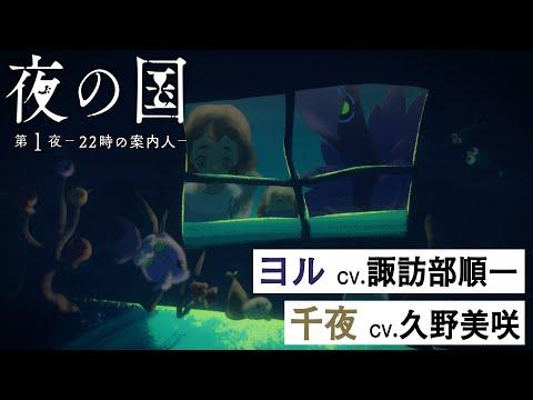 短編アニメ「夜の国」第1夜 -22時の案内人- ( 主題歌:Aimer「トリル」)
