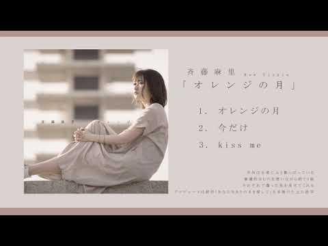 オレンジの月 / 斉藤麻里 全曲紹介