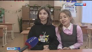 «Вести Омск», дневной эфир от 12 января 2021 года
