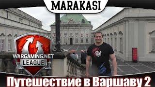 Путешествие в Варшаву world of tanks гранд-финал WG League, часть 2