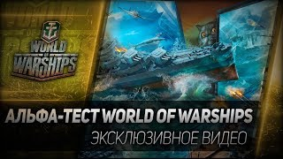 Альфа-тест World of Warships - ЭКСКЛЮЗИВНОЕ ВИДЕО