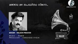 Wilson Piravom Christmas Carol  Song Malayalam | Happy Christmas |