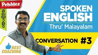 CONVERSATION   SPOKEN ENGLISH THROUGH MALAYALAM   GRAMMAR SPOKEN ENGLISH