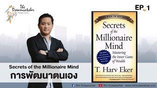 Podcast #1 Secrets of the Millionaire Mind การพัฒนาตนเอง