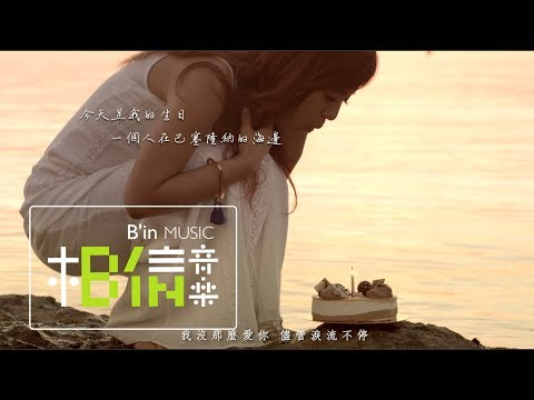 Della丁噹 [ 我沒那麼愛你Not So In Love ] MV官方完整版