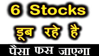 6 STOCKS डूब रहे है ⚫ पैसा फस जाएगा⚫ Stock Market For Beginners  Rcom,R Capital,R Power,R Infra SMKC