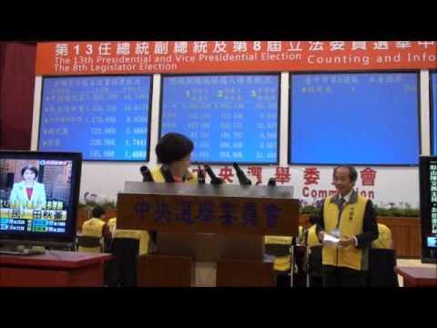 台湾大选:中央选举委员会主委张博雅宣布结果