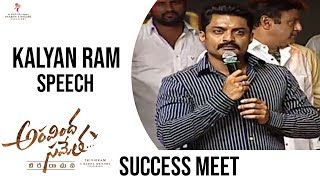 Kalyan Ram Speech @ Aravinda Sametha Success Meet..