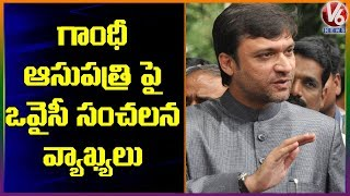 Akbaruddin Owaisi sensational comments on Gandhi Hospital ..
