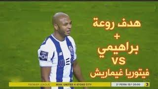 شاهد هدف ياسين براهيمي اليوم ضد فيتوريا في الدوري البرتغالي 2018 ...