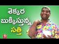 Bithiri Sathi's Funny Conversation With Savitri -Teenmaar News