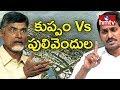 TDP-YCP Pulivendula VS Kuppam War : Political Heat In AP