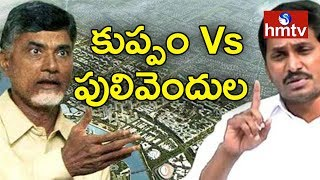 TDP-YCP Pulivendula VS Kuppam War : Political Heat In AP..